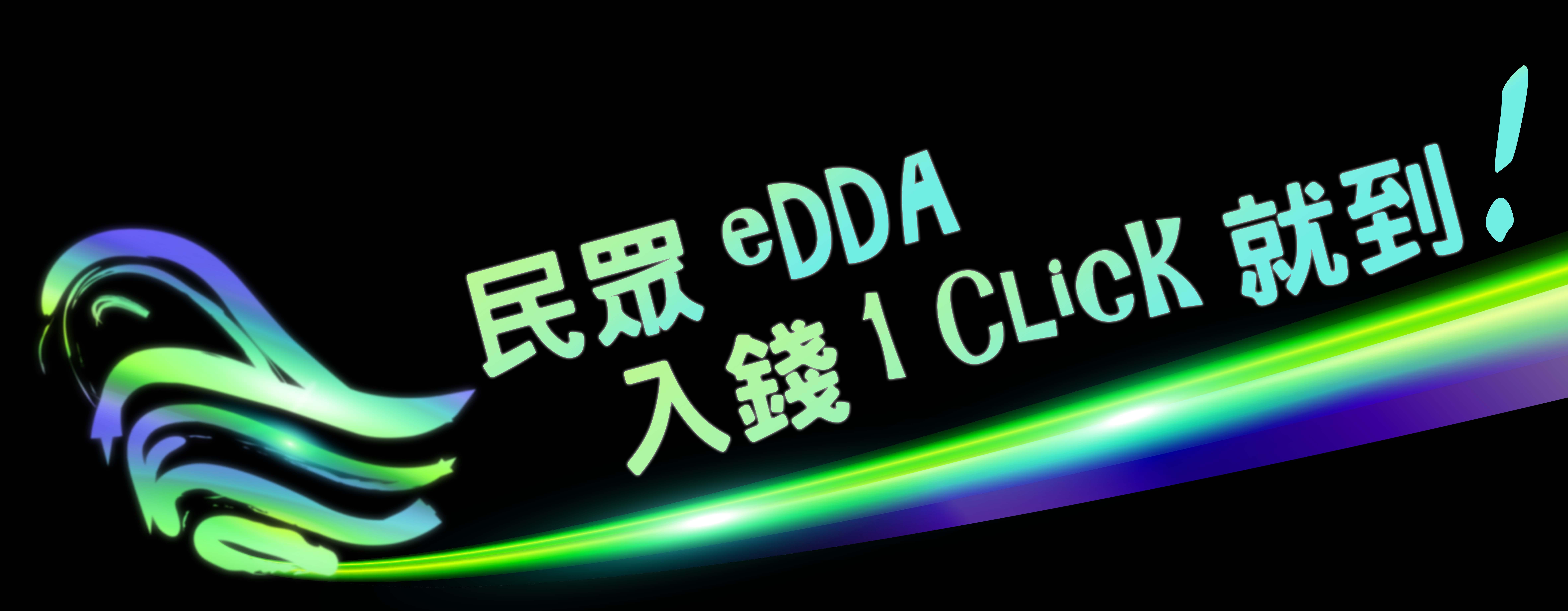 eDDA电子直接付款